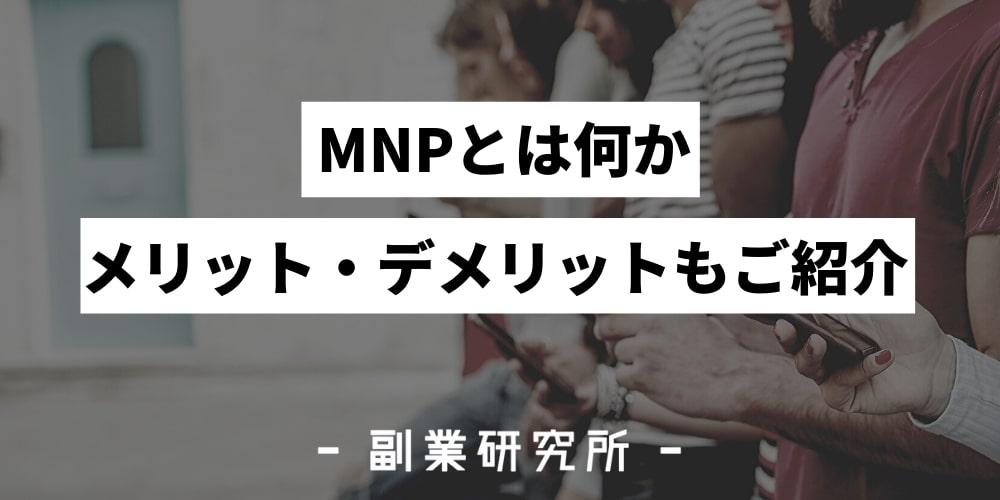 MNPとは何か メリット・デメリットもご紹介