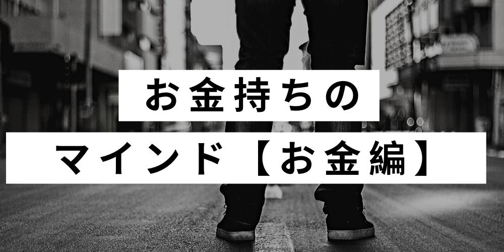 お金持ちのマインド【お金編】