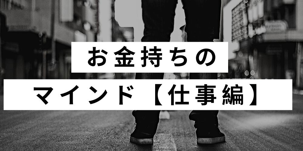 お金持ちのマインド【仕事編】