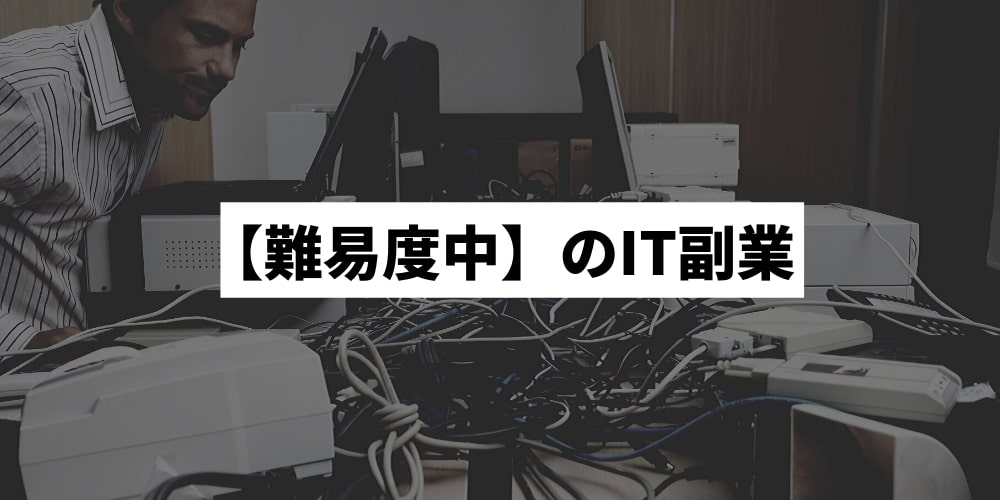 【難易度中】のIT副業