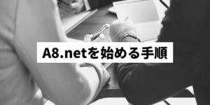 A8.netに登録してアフィリエイトを始める手順