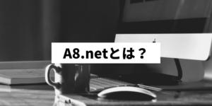 A8.netとは?