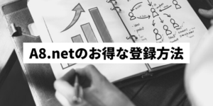 A8.netのお得な登録方法