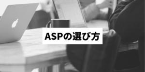 ASPの選び方