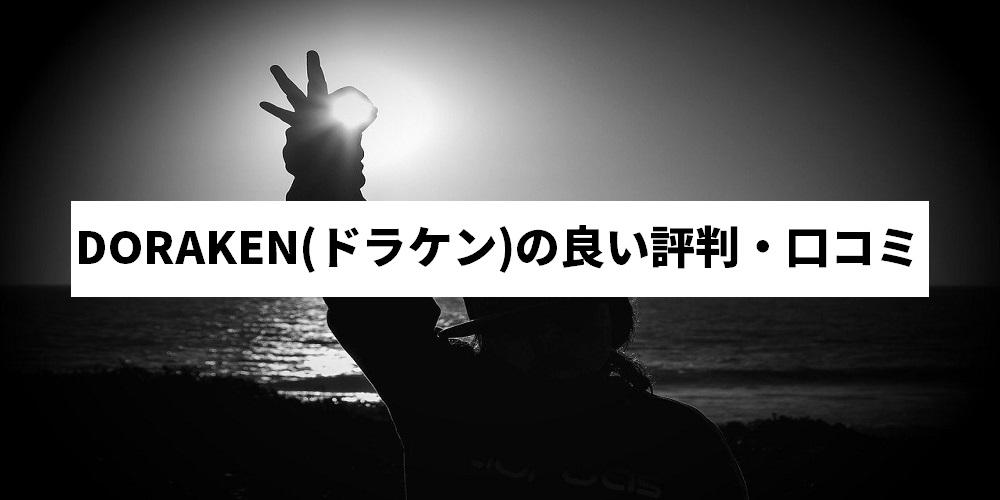 DORAKEN(ドラケン)の良い評判・口コミ