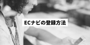 ECナビの登録方法