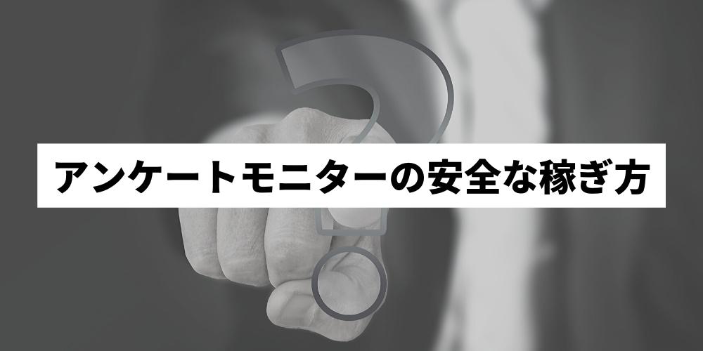 アンケートモニターの安全な稼ぎ方
