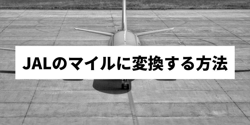 JALのマイルに変換する方法