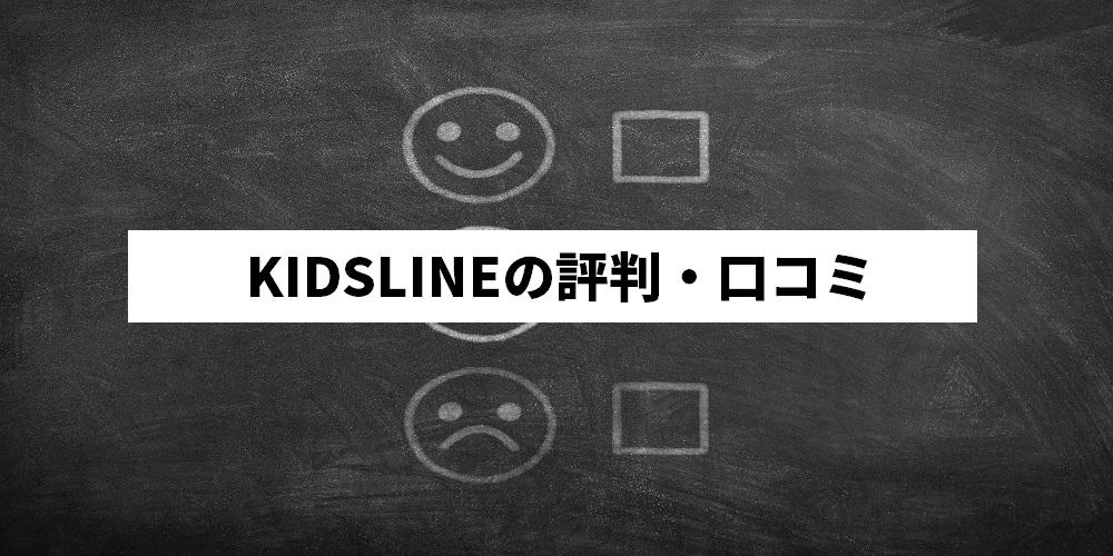 KIDSLINEの評判・口コミ