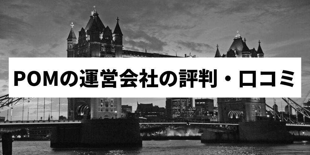 POMの運営会社の評判・口コミ
