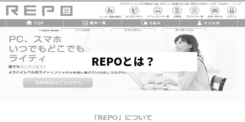 REPOとは?