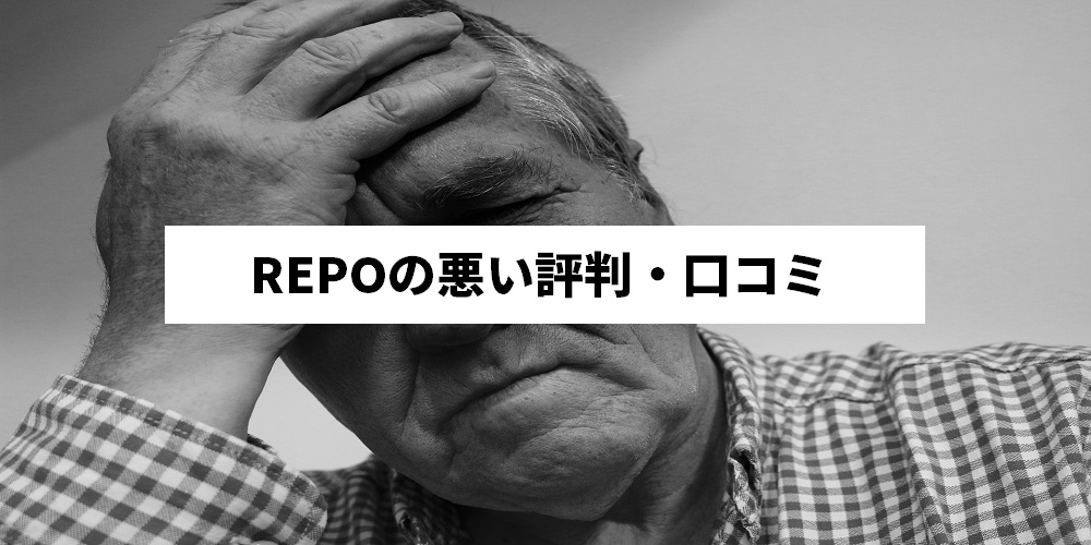 REPOの悪い評判・口コミ
