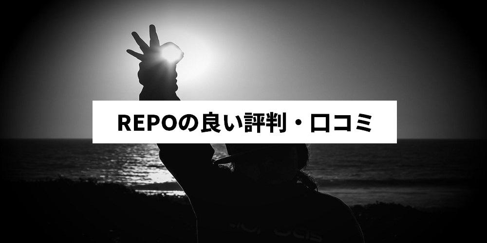 REPOの良い評判・口コミ
