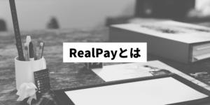 RealPayとは