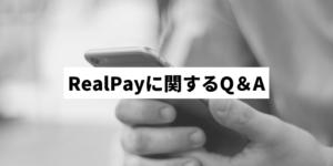RealPayに関するQ&A
