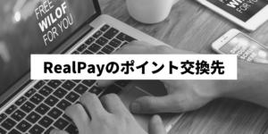 RealPayのポイント交換先