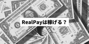 RealPayは稼げる?