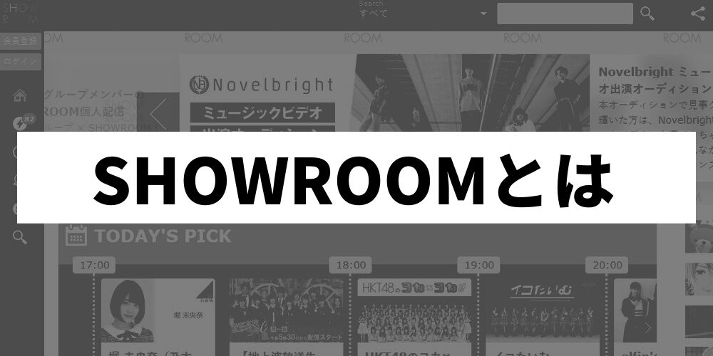 SHOWROOMとは