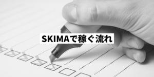 SKIMAで稼ぐ流れ