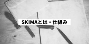 SKIMAとは・仕組み