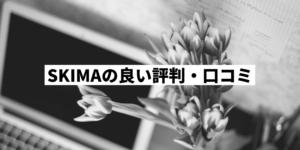SKIMAの良い評判・口コミ