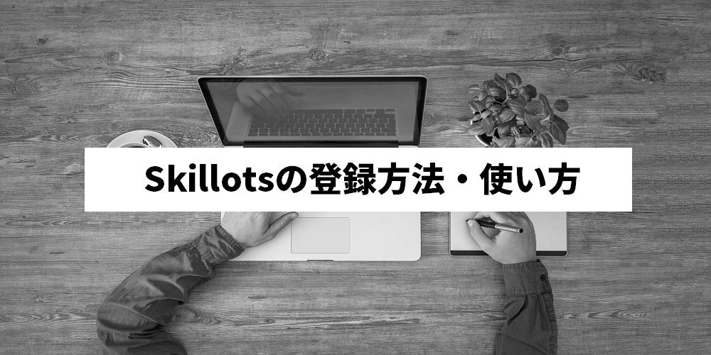 Skillotsの登録方法・使い方