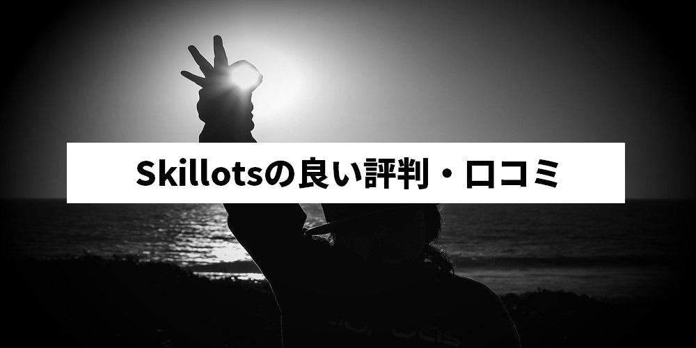 Skillotsの良い評判・口コミ