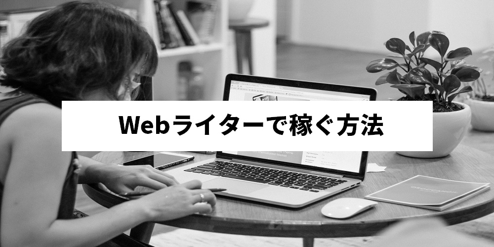 Webライターで稼ぐ方法