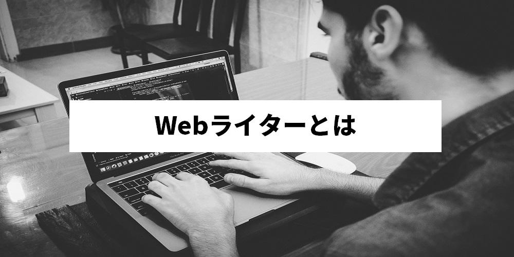 Webライターとは