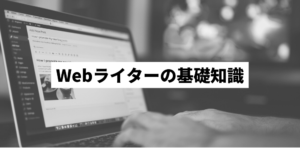 Webライターを始める前に知っておくべき基礎知識
