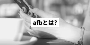 afbとは?