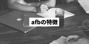 afbの特徴