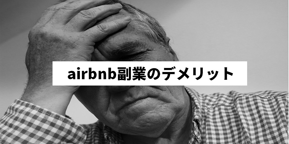 airbnb副業のデメリット