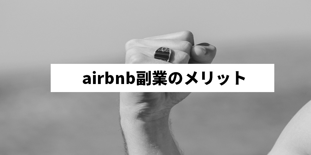 airbnb副業のメリット