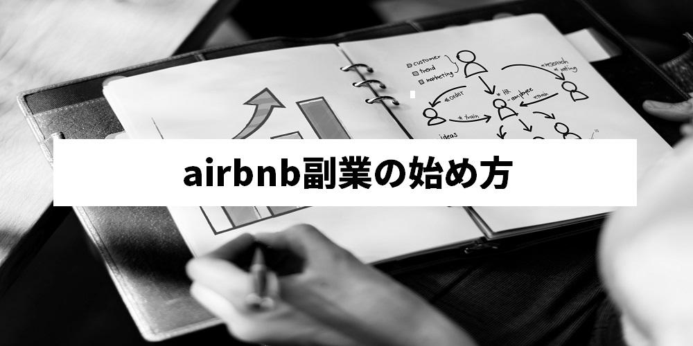 airbnb副業の始め方