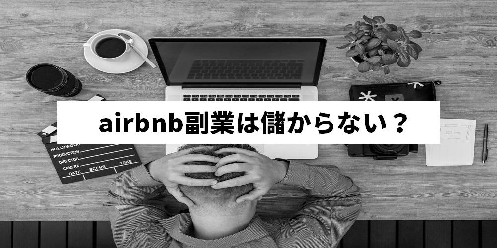 airbnb副業は儲からない?