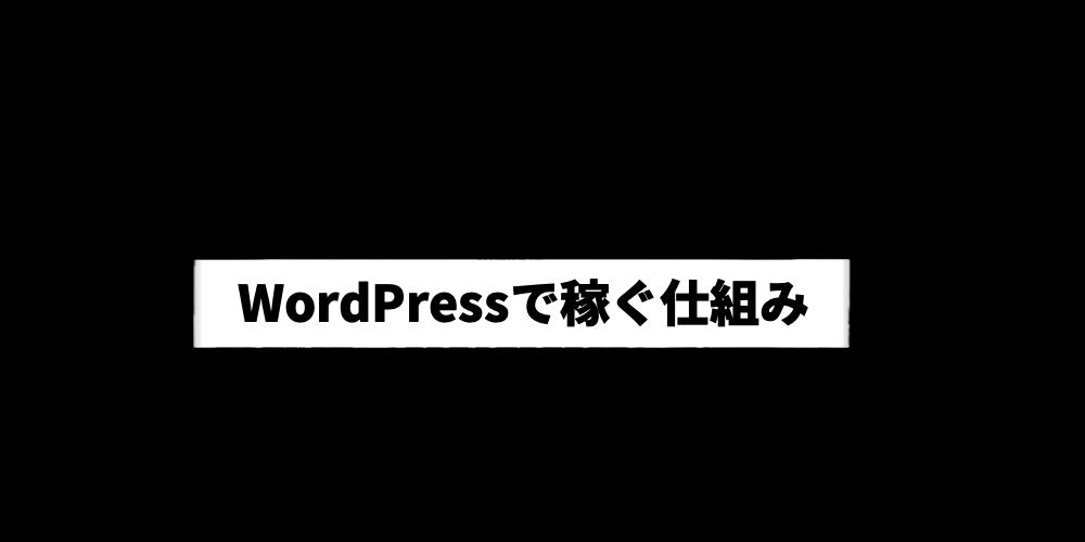 wordpressで稼ぐ仕組み