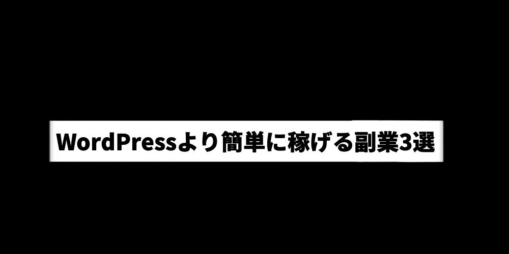 wordpressより簡単に稼げる副業3選