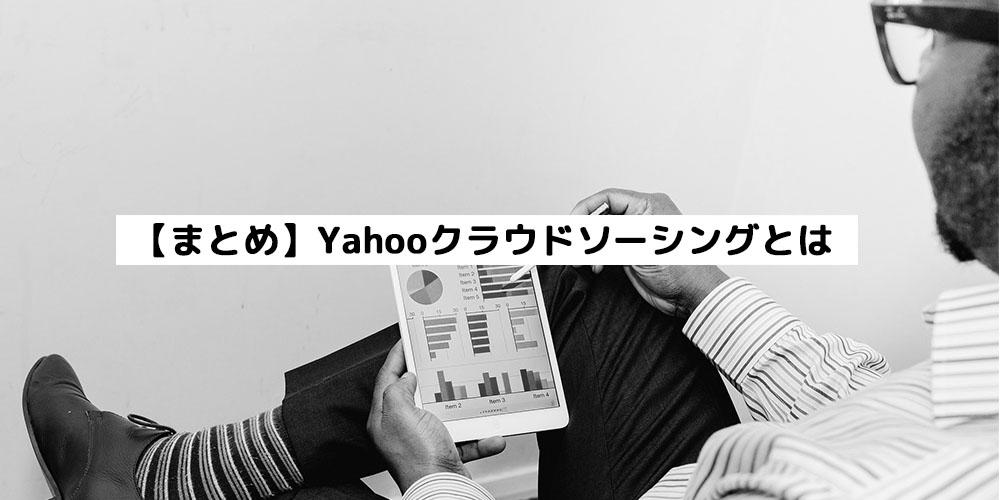 【まとめ】Yahooクラウドソーシングとは