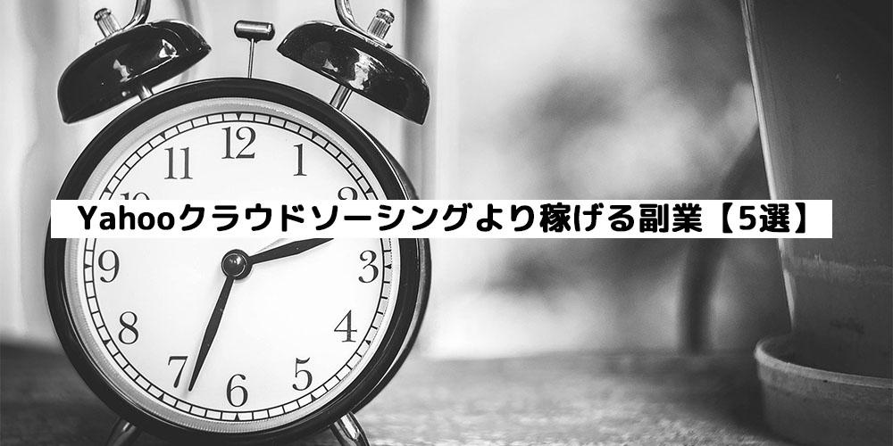 Yahooクラウドソーシングよりおすすめのスマホ副業【5選】