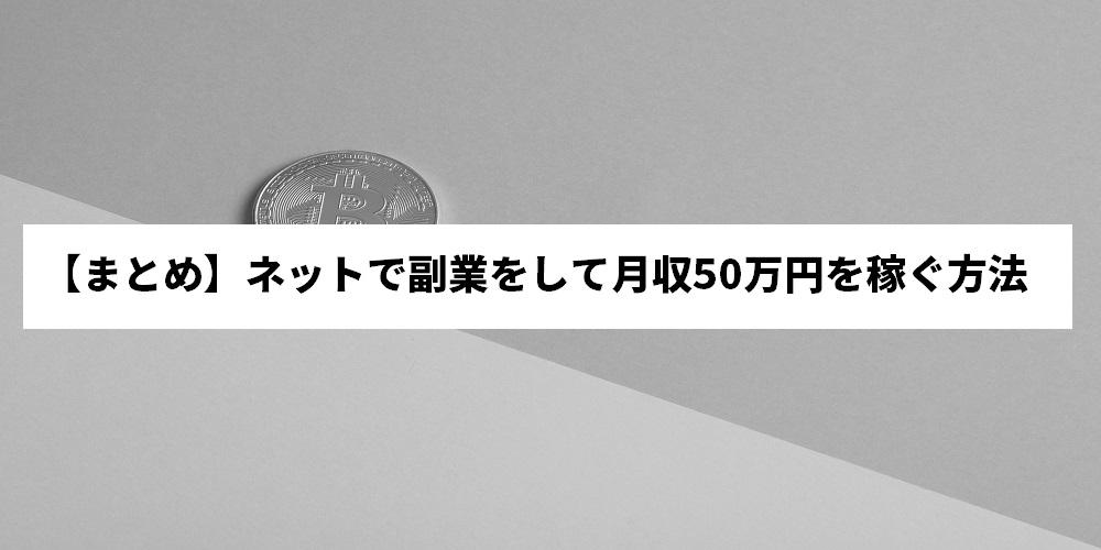 【まとめ】ネットで副業をして月収50万円を稼ぐ方法