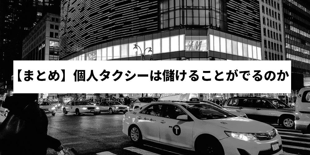 【まとめ】個人タクシーは儲けることがでるのか