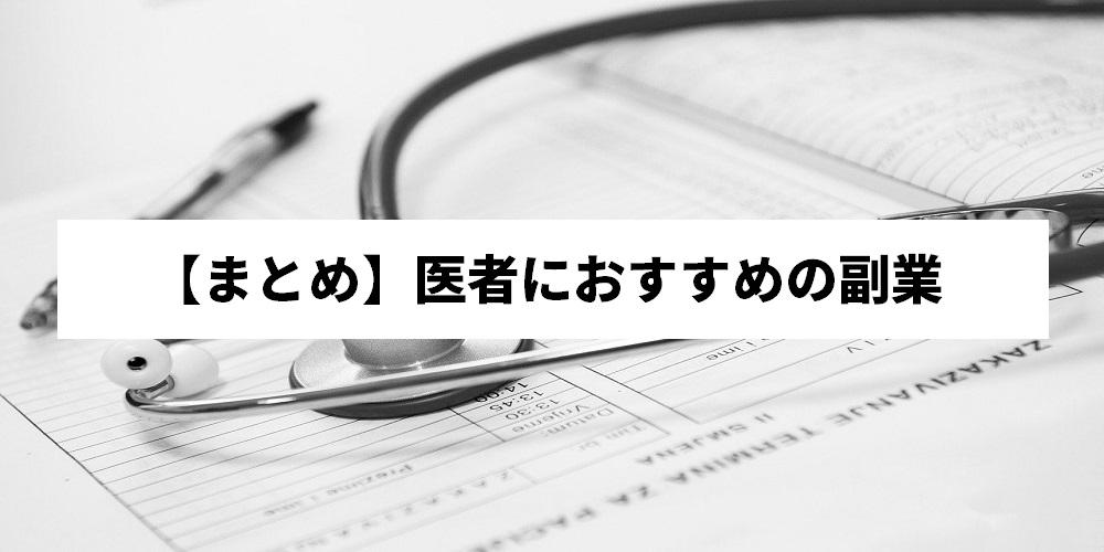 【まとめ】医者におすすめの副業
