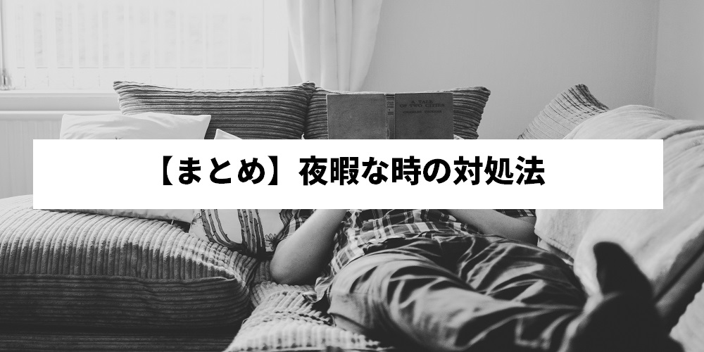 【まとめ】夜暇な時の対処法