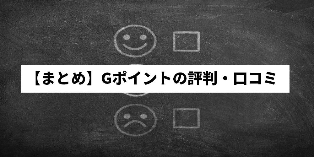【まとめ】Gポイントの評判・口コミ