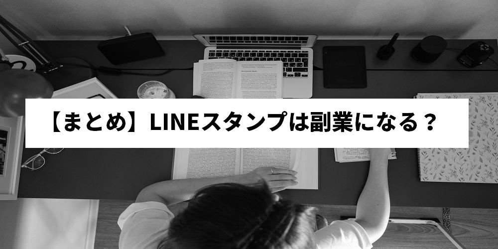 【まとめ】LINEスタンプは副業になる?