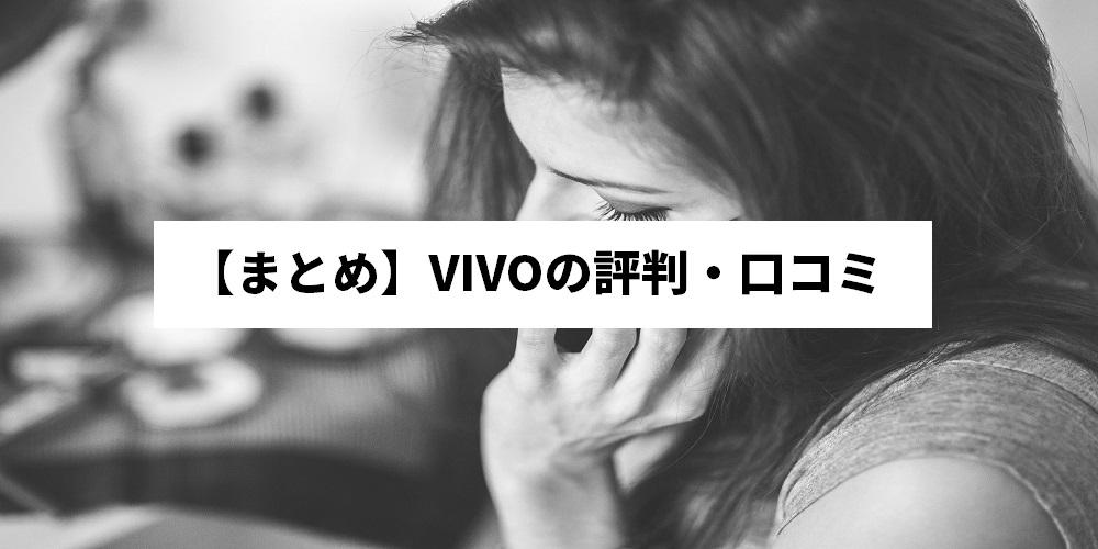 【まとめ】VIVOの評判・口コミ
