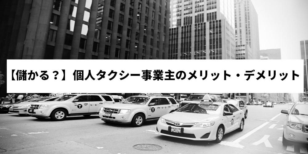 【儲かる?】個人タクシー事業主のメリット・デメリット
