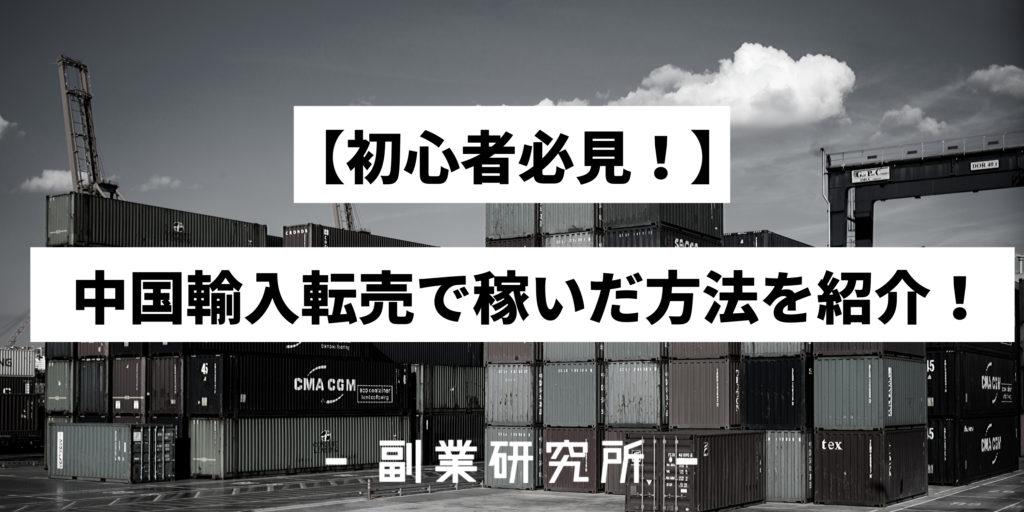 【初心者必見!】中国輸入で転売して稼ぎまくった方法を紹介!