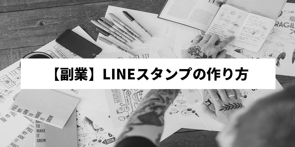 【副業】LINEスタンプの作り方